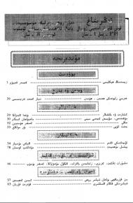 tengritag 1998 1 190x290 - تەڭرىتاغ 1998-يىلى 1-سان