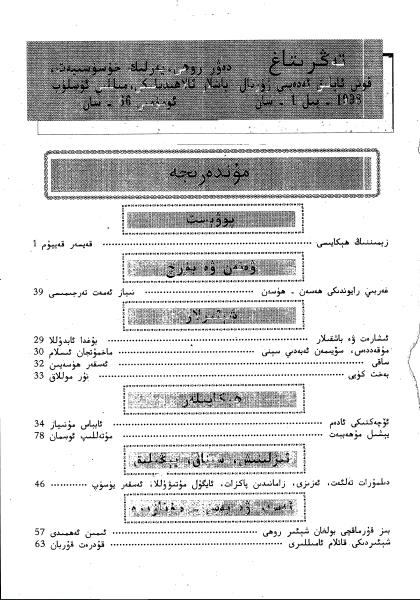 tengritag 1998 1 - تەڭرىتاغ 1998-يىلى 1-سان