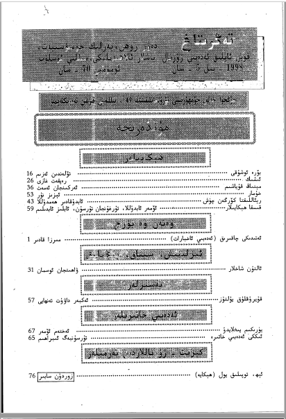 tengritag 1998 5 - تەڭرىتاغ 1998-يىلى 5-سان