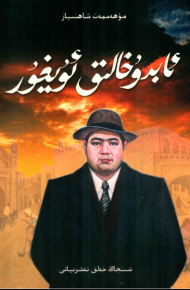 abduxaliq uyghur 1 190x290 - ئابدۇخالىق ئۇيغۇر-مۇھەممەت شاھنىياز