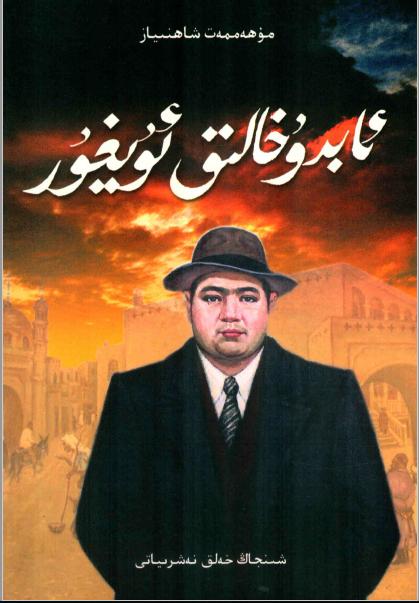 abduxaliq uyghur 1 - ئابدۇخالىق ئۇيغۇر-مۇھەممەت شاھنىياز