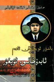 abduxaliq uyghur 190x290 - بالدۇر ئويغانغان ئادەم: ئابدۇخالىق ئۇيغۇر-مۇھەممەت شانىياز