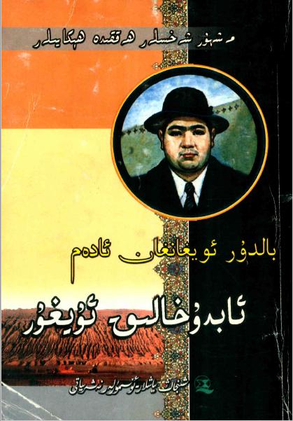 abduxaliq uyghur - بالدۇر ئويغانغان ئادەم: ئابدۇخالىق ئۇيغۇر-مۇھەممەت شانىياز