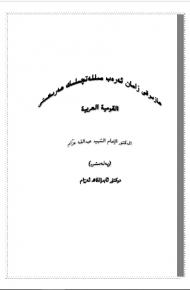 arab milletchilik herkiti 190x290 - ھازىرقى زامان ئەرەب مىللەتچىلىك ھەرىكىتى-دوكتۇر ئابدۇللاھ ئەززام