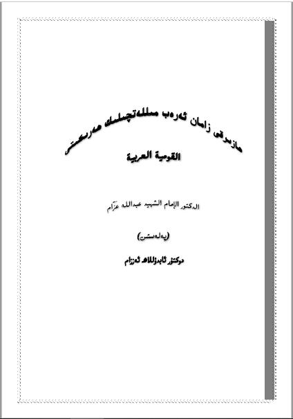 arab milletchilik herkiti - ھازىرقى زامان ئەرەب مىللەتچىلىك ھەرىكىتى-دوكتۇر ئابدۇللاھ ئەززام
