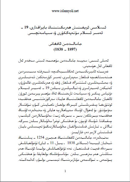 jamalidin afghani - ئىسلام ئويغۇنۇش ھەرىكىتىنىڭ بايراقدارى جامالىدىن ئافغانىي