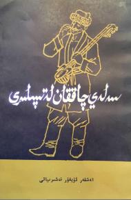 seley chaqqan letipiliri 190x290 - سەلەي چاققان لەتىپىلىرى