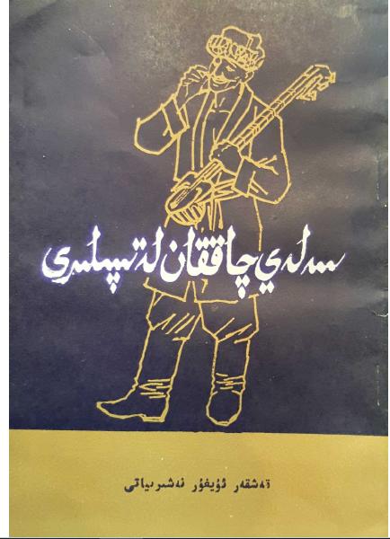 seley chaqqan letipiliri - سەلەي چاققان لەتىپىلىرى