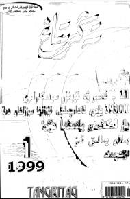 tengritag 1999 1 190x290 - تەڭرىتاغ 1999-يىلى 1-سان