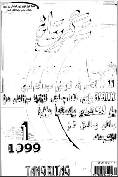 tengritag 1999 1 - تەڭرىتاغ 1999-يىلى 1-سان