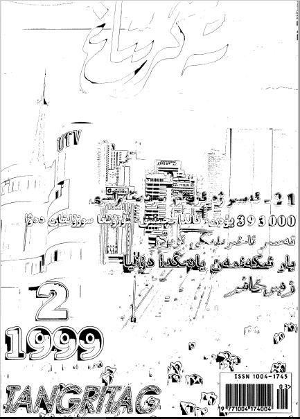 tengritag 1999 2 - تەڭرىتاغ 1999-يىلى 2-سان