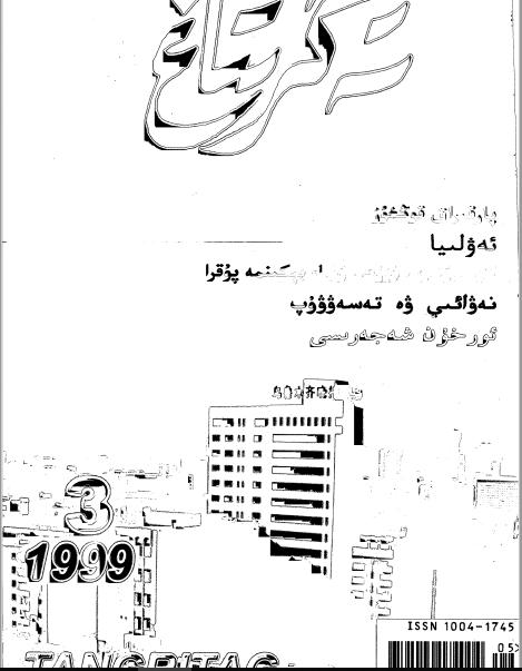 tengritag 1999 3 - تەڭرىتاغ 1999-يىلى 3-سان