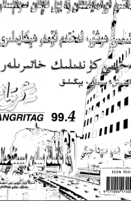 tengritag 1999 4 190x290 - تەڭرىتاغ 1999-يىلى 4-سان