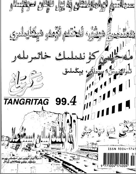 tengritag 1999 4 - تەڭرىتاغ 1999-يىلى 4-سان