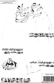 tengritag 1999 6 190x290 - تەڭرىتاغ 1999-يىلى 6-سان