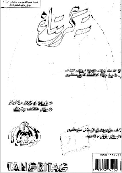 tengritag 1999 6 - تەڭرىتاغ 1999-يىلى 6-سان