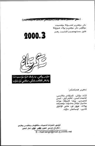 tengritag 2000 3 - تەڭرىتاغ 2000-يىلى 3-سان