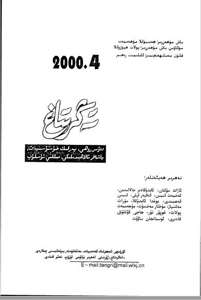 tengritag 2000 4 - تەڭرىتاغ 2000-يىلى 4-سان