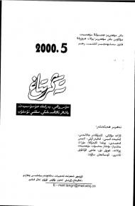 tengritag 2000 5 190x290 - تەڭرىتاغ 2000-يىلى 5-سان