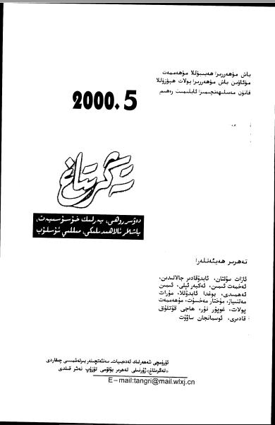 tengritag 2000 5 - تەڭرىتاغ 2000-يىلى 5-سان