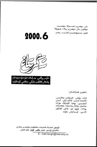 tengritag 2000 6 - تەڭرىتاغ 2000-يىلى 6-سان