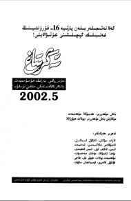 tengritag 2002 5 190x290 - تەڭرىتاغ 2002-يىلى 5-سان