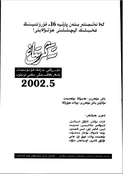 tengritag 2002 5 - تەڭرىتاغ 2002-يىلى 5-سان