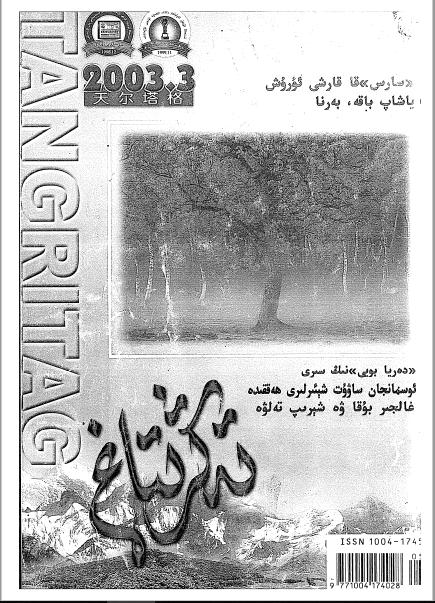 tengritag 2003 3 - تەڭرىتاغ 2003-يىلى 3-سان