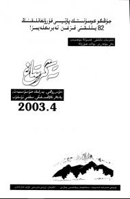 tengritag 2003 4 190x290 - تەڭرىتاغ 2003-يىلى 4-سان