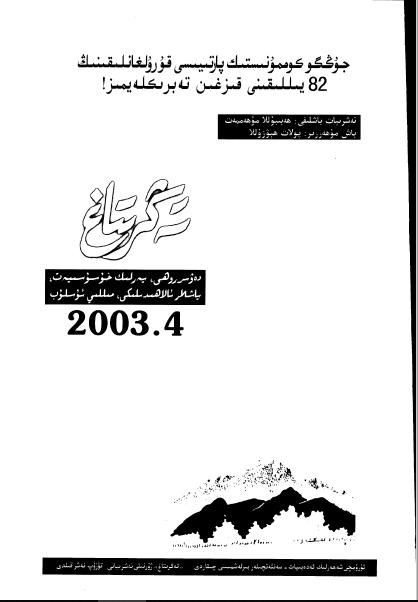 tengritag 2003 4 - تەڭرىتاغ 2003-يىلى 4-سان