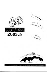 tengritag 2003 5 190x290 - تەڭرىتاغ 2003-يىلى 5-سان