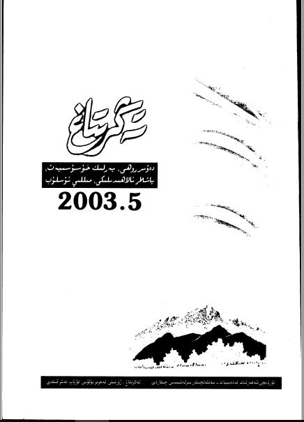 tengritag 2003 5 - تەڭرىتاغ 2003-يىلى 5-سان