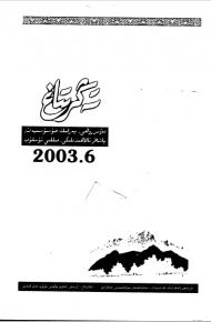 tengritag 2003 6 190x290 - تەڭرىتاغ 2003-يىلى 6-سان