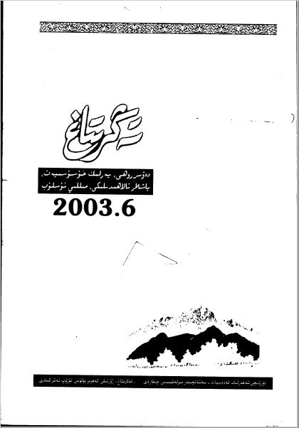 tengritag 2003 6 - تەڭرىتاغ 2003-يىلى 6-سان