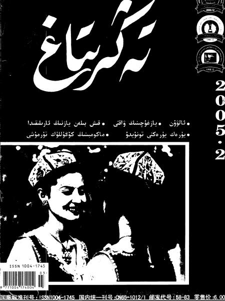 tengritag 2005 2 - تەڭرىتاغ 2005-يىلى 2-سان
