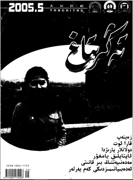 tengritag 2005 5 - تەڭرىتاغ 2005-يىلى 5-سان