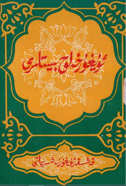uyghur xeliq biyitliri - ئۇيغۇر خەلق بىيتلىرى