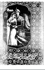 uyghur xeliq dastanliri 2 190x290 - ئۇيغۇر خەلق داستانلىرى (2-قىسىم)