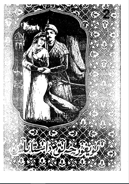 uyghur xeliq dastanliri 2 - ئۇيغۇر خەلق داستانلىرى (2-قىسىم)