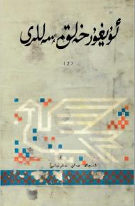uyghur xeliq meselliri 2 190x290 - ئۇيغۇر خەلق مەسەللىرى (2-قىسىم)