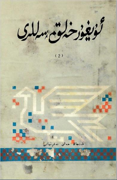 uyghur xeliq meselliri 2 - ئۇيغۇر خەلق مەسەللىرى (2-قىسىم)