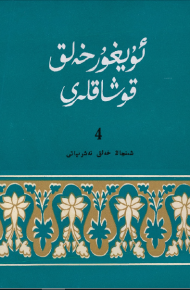 uyghur xeliq qoshaqliri 4 190x290 - ئۇيغۇر خەلق قوشاقلىرى 4-قىسىم