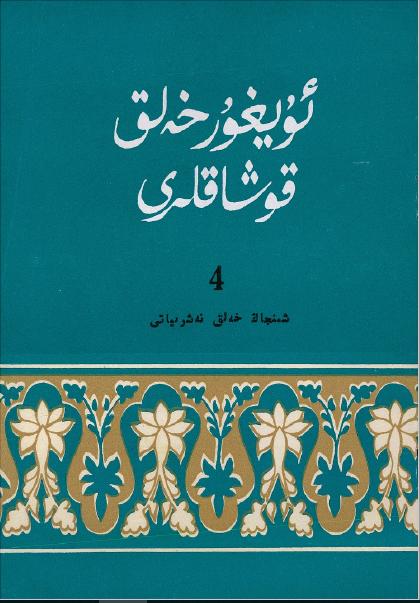 uyghur xeliq qoshaqliri 4 - ئۇيغۇر خەلق قوشاقلىرى 4-قىسىم