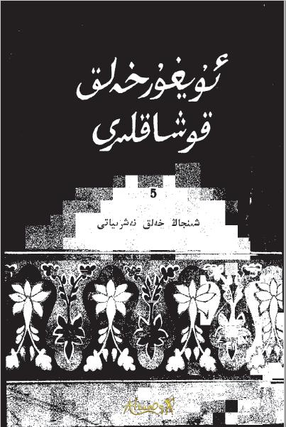 uyghur xeliq qoshaqliri 5 - ئۇيغۇر خەلق قوشاقلىرى 5-قىسىم