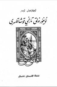 uyghur xeliq tarixi qoshaqliri yeni 190x290 - ئۇيغۇر خەلق تارىخىي قوشاقلىرى