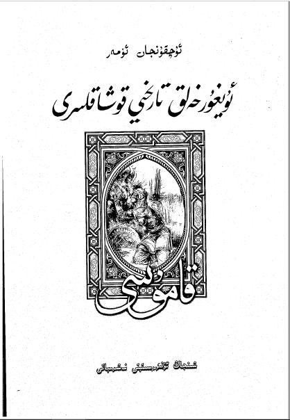 uyghur xeliq tarixi qoshaqliri yeni - ئۇيغۇر خەلق تارىخىي قوشاقلىرى