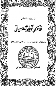 qedimki uyghur adbiyati 190x290 - قەدىمكى ئۇيغۇر ئەدەبىياتى (سۈزۈك نۇسخىسى)-تۇرغۇن ئالماس
