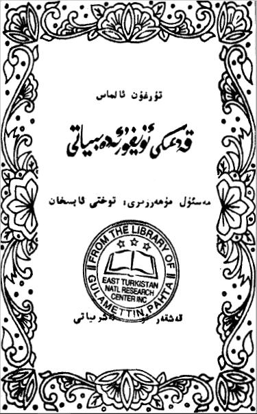 qedimki uyghur adbiyati - قەدىمكى ئۇيغۇر ئەدەبىياتى (سۈزۈك نۇسخىسى)-تۇرغۇن ئالماس