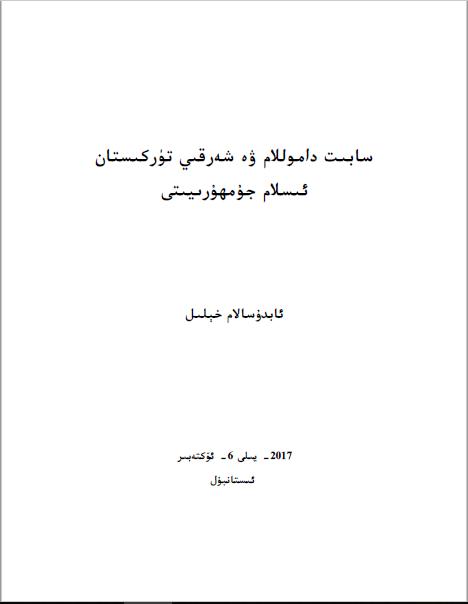sabit damollam we sherqi turkistan - سابىت داموللام ۋە شەرقىي تۈركىستان ئىسلام جۇمھۇرىيىتى-ئابدۇسالام خېلىل