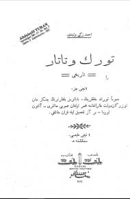 turk we tatar tarixi 190x290 - تۈرك ۋە تاتار تارىخى (چاغاتايچە)